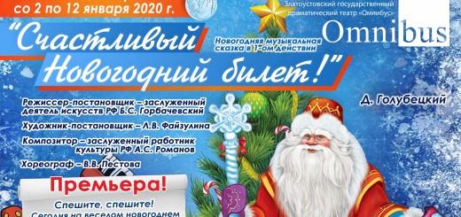 Омнибус_Новый год_1
