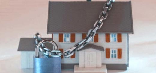 арест на дом